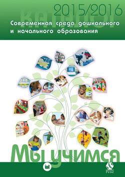 Современная среда дошкольного и начального образования